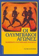 ΟΙ ΟΛΥΜΠΙΑΚΟΙ ΑΓΩΝΕΣ ΜΑΘΗΜΑΤΑ ΟΛΥΜΠΙΑΚΗΣ ΠΑΙΔΕΙΑΣ. Αθλητικές επιστήμες - Ιστορία - Φιλοσοφία - Ολυμπιακοί αγώνες