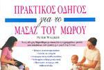 ΠΡΑΚΤΙΚΟΣ ΟΔΗΓΟΣ ΓΙΑ ΤΟ ΜΑΣΑΖ ΤΟΥ ΜΩΡΟΥ. Φυσιοθεραπεία - Μασάζ - Μάλαξη -
