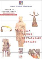 ΚΡΟΣΣΙΑ ΧΙΤΩΝΕΣ ΝΤΟΥΛΑΜΑΔΕΣ ΒΕΛΑΔΕΣ. Χορός - Παραδοσιακός - Παραδοσιακές φορεσιές