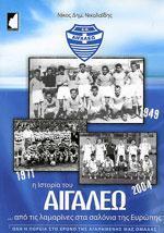 Η ΙΣΤΟΡΙΑ ΤΟΥ ΑΙΓΑΛΕΩ... ΑΠΟ ΤΙΣ ΛΑΜΑΡΙΝΕΣ ΣΤΑ ΣΑΛΟΝΙΑ ΤΗΣ ΕΥΡΩΠΗΣ (1949- 2004). Αθλήματα - Ποδόσφαιρο - Ομάδες