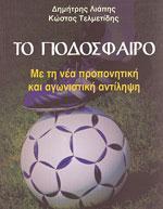 ΤΟ ΠΟΔΟΣΦΑΙΡΟ ΜΕ ΤΗ ΝΕΑ ΠΡΟΠΟΝΗΤΙΚΗ ΚΑΙ ΑΓΩΝΙΣΤΙΚΗ ΑΝΤΙΛΗΨΗ. Αθλήματα - Ποδόσφαιρο - Προπονητική - Φυσική Κατάσταση