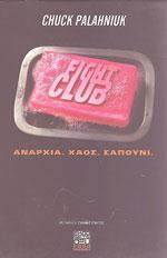 FIGHT CLUB ΑΝΑΡΧΙΑ - ΧΑΟΣ - ΣΑΠΟΥΝΙ. Πολεμικές τέχνες - Φιλοσοφία πολεμικών τεχνών - Μυθιστορήματα