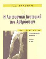 Η ΛΕΙΤΟΥΡΓΙΚΗ ΑΝΑΤΟΜΙΚΗ ΤΩΝ ΑΡΘΡΩΣΕΩΝ τόμος 2 Κάτω άκρο. Φυσιοθεραπεία - Ανατομία - Φυσιολογία - Ανατομία
