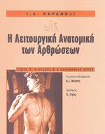 Η ΛΕΙΤΟΥΡΓΙΚΗ ΑΝΑΤΟΜΙΚΗ ΤΩΝ ΑΡΘΡΩΣΕΩΝ τόμος 3 Σπονδυλική στήλη. Φυσιοθεραπεία - Ανατομία - Φυσιολογία - Ανατομία