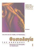 ΦΥΣΙΟΛΟΓΙΑ ΤΟΥ ΑΝΘΡΩΠΟΥ τόμος Ι. Φυσιοθεραπεία - Ανατομία - Φυσιολογία - Φυσιολογία