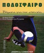 ΠΟΔΟΣΦΑΙΡΟ Βήματα για την επιτυχία. Αθλήματα - Ποδόσφαιρο - Προπονητική - Φυσική Κατάσταση