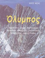ΟΛΥΜΠΟΣ ΓΕΩΓΡΑΦΙΑ-ΦΥΣΗ-ΠΟΛΙΤΙΣΜΟΣ. Υπαίθρια σπορ - Ορειβασία - Λευκώματα