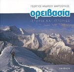 ΟΡΕΙΒΑΣΙΑ ΙΣΤΟΡΙΑ ΚΑΙ ΙΣΤΟΡΙΕΣ. Υπαίθρια σπορ - Ορειβασία - Λευκώματα