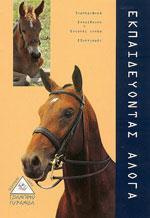 ΕΚΠΑΙΔΕΥΟΝΤΑΣ ΑΛΟΓΑ. Αθλήματα - Ιππασία - Άλογα
