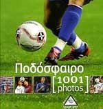 ΠΟΔΟΣΦΑΙΡΟ 1001 PHOTOS. Αθλήματα - Ποδόσφαιρο - Ιστορικά