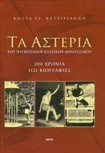 ΤΑ ΑΣΤΕΡΙΑ ΤΟΥ ΠΑΓΚΟΣΜΙΟΥ ΚΛΑΣΙΚΟΥ ΑΘΛΗΤΙΣΜΟΥ. Αθλήματα - Στίβος - Ιστορία - Ομάδες