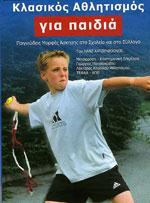 ΚΛΑΣΙΚΟΣ ΑΘΛΗΤΙΣΜΟΣ ΓΙΑ ΠΑΙΔΙΑ. Αθλήματα - Στίβος - Αναπτυξιακές ηλικίες