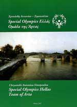 SPECIAL OLYMPICS ΕΛΛΑΣ ΟΜΑΔΑ ΤΗΣ ΑΡΤΑΣ
