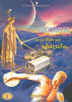 ΣΤΗΝ ΟΛΥΜΠΙΑ ΜΕ ΤΗ ΦΙΛΗ ΜΟΥ ΗΛΙΑΧΤΙΔΑ.... Αθλητικές επιστήμες - Ιστορία - Φιλοσοφία - Ολυμπιακοί αγώνες