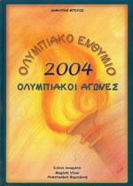 ΟΛΥΜΠΙΑΚΟΙ ΑΓΩΝΕΣ ΟΛΥΜΠΙΑΚΟ ΕΝΘΥΜΙΟ 2004. Αθλητικές επιστήμες - Ιστορία - Φιλοσοφία - Ολυμπιακοί αγώνες