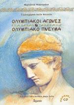 ΟΛΥΜΠΙΑΚΟΙ ΑΓΩΝΕΣ ΚΑΙ ΟΛΥΜΠΙΑΚΟ ΠΝΕΥΜΑ [ΒΙΒΛΙΟ+CD]. Αθλητικές επιστήμες - Ιστορία - Φιλοσοφία - Ολυμπιακοί αγώνες