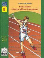 ΕΝΑ ΖΕΥΓΑΡΙ ΚΟΚΚΙΝΑ ΑΘΛΗΤΙΚΑ ΠΑΠΟΥΤΣΙΑ. Αθλητικές επιστήμες - Ιστορία - Φιλοσοφία - Ολυμπιακοί αγώνες