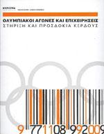 ΟΛΥΜΠΙΑΚΟΙ ΑΓΩΝΕΣ ΚΑΙ ΕΠΙΧΕΙΡΗΣΕΙΣ. Αθλητικές επιστήμες - Ιστορία - Φιλοσοφία - Ολυμπιακοί αγώνες