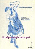 Η ΑΝΘΡΩΠΟΛΟΓΙΑ ΤΟΥ ΧΟΡΟΥ. Χορός - Παραδοσιακός - Έρευνα - Ιστορία