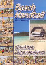 BEACH HANDBALL [Παράκτια Χειροσφαίριση]. Αθλήματα - Χάντμπωλ - Beach handball