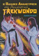 Η ΠΑΙΔΙΚΗ ΑΝΑΜΕΤΡΗΣΗ ΣΤΟ ΑΓΩΝΙΣΤΙΚΟ TAE KWON DO. Πολεμικές τέχνες - Κορεάτικες - Taekwondo