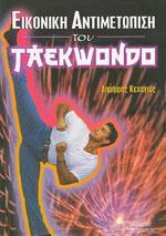 ΕΙΚΟΝΙΚΗ ΑΝΤΙΜΕΤΩΠΙΣΗ ΤΟΥ TAE KWON DO. Πολεμικές τέχνες - Κορεάτικες - Taekwondo