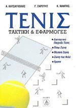 ΤΕΝΝΙΣ ΤΑΚΤΙΚΗ & ΕΦΑΡΜΟΓΕΣ. Αθλήματα - Τέννις - Squash - Τέννις