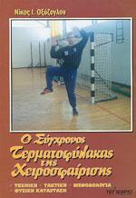 Ο ΣΥΓΧΡΟΝΟΣ ΤΕΡΜΑΤΟΦΥΛΑΚΑΣ ΤΗΣ ΧΕΙΡΟΣΦΑΙΡΙΣΗΣ. Αθλήματα - Χάντμπωλ - Προπονητική