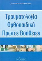 ΤΡΑΥΜΑΤΙΟΛΟΓΙΑ ΟΡΘΟΠΑΙΔΙΚΗ ΠΡΩΤΕΣ ΒΟΗΘΕΙΕΣ [ΒΙΒΛΙΟ + CD]. Αθλητικές επιστήμες - Πρώτες βοήθειες -