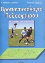 ΠΡΟΠΟΝΗΣΙΟΛΟΓΙΑ ΠΟΔΟΣΦΑΙΡΟΥ Απ' Το Παιδί... Στον Επαγγελματία. Αθλήματα - Ποδόσφαιρο - Προπονητική - Φυσική Κατάσταση