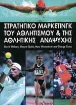 ΣΤΡΑΤΗΓΙΚΟ ΜΑΡΚΕΤΙΝΓΚ ΤΟΥ ΑΘΛΗΤΙΣΜΟΥ & ΤΗΣ ΑΘΛΗΤΙΚΗΣ ΑΝΑΨΥΧΗΣ. Αθλητικό Μάνατζμεντ -  -