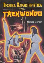 ΤΕΧΝΙΚΑ ΧΑΡΑΚΤΗΡΙΣΤΙΚΑ ΤΟΥ TAEKWONDO. Πολεμικές τέχνες - Κορεάτικες - Taekwondo