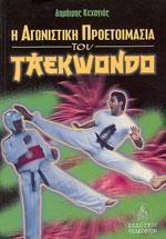 Η ΑΓΩΝΙΣΤΙΚΗ ΠΡΟΕΤΟΙΜΑΣΙΑ ΣΤΟ TAE KWON DO. Πολεμικές τέχνες - Κορεάτικες - Taekwondo
