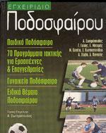 ΕΓΧΕΙΡΙΔΙΟ ΠΟΔΟΣΦΑΙΡΟΥ Παιδικό ποδόσφαιρο