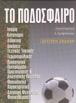 ΤΟ ΠΟΔΟΣΦΑΙΡΟ Δεύτερη έκδοση (Σωτηρόπουλος Α.). Αθλήματα - Ποδόσφαιρο - Προπονητική - Φυσική Κατάσταση