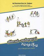 ΑΘΛΗΤΙΚΑ ΠΑΙΔΑΓΩΓΙΚΑ ΠΑΙΧΝΙΔΙΑ Από τη Θεωρία στην Πράξη. Διδακτική φυσικής αγωγής - Παιδαγωγική - Φυσικής αγωγής