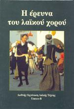 Η ΕΡΕΥΝΑ ΤΟΥ ΛΑΪΚΟΥ ΧΟΡΟΥ Α' έκδοση. Χορός - Παραδοσιακός - Έρευνα - Ιστορία
