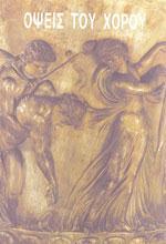 ΟΨΕΙΣ ΤΟΥ ΧΟΡΟΥ. Χορός - Παραδοσιακός - Έρευνα - Ιστορία
