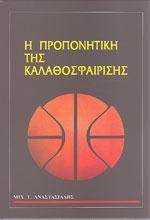 Η ΠΡΟΠΟΝΗΤΙΚΗ ΤΗΣ ΚΑΛΑΘΟΣΦΑΙΡΙΣΗΣ α'εκδοση. Αθλήματα - Μπάσκετ - Προπονητική - Φυσική Κατάσταση