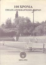 100 ΧΡΟΝΙΑ ΟΜΙΛΟΣ ΑΝΤΙΣΦΑΙΡΙΣΗΣ. Αθλήματα - Τέννις - Squash - Τέννις