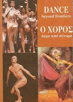 Ο ΧΟΡΟΣ ΠΕΡΑ ΑΠΟ ΤΑ ΣΥΝΟΡΑ. Χορός - Παραδοσιακός - Έρευνα - Ιστορία