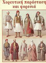 ΧΟΡΕΥΤΙΚΗ ΠΑΡΑΣΤΑΣΗ ΚΑΙ ΦΟΡΕΣΙΑ. Χορός - Παραδοσιακός - Παραδοσιακές φορεσιές