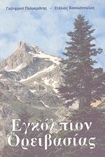 ΕΓΚΟΛΠΙΟΝ ΟΡΕΙΒΑΣΙΑΣ. Υπαίθρια σπορ - Ορειβασία - Τεχνική