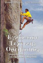 ΕΓΚΟΛΠΙΟΝ ΤΕΧΝΙΚΗΣ ΟΡΕΙΒΑΣΙΑΣ. Υπαίθρια σπορ - Ορειβασία - Τεχνική