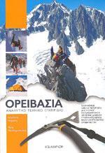 ΟΡΕΙΒΑΣΙΑ ΑΝΑΛΥΤΙΚΟ ΤΕΧΝΙΚΟ ΕΓΧΕΙΡΙΔΙΟ. Υπαίθρια σπορ - Ορειβασία - Τεχνική