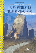 ΤΑ ΜΟΝΟΠΑΤΙΑ ΤΩΝ ΜΕΤΕΩΡΩΝ (ΒΙΒΛΙΟ+ΧΑΡΤΗΣ). Υπαίθρια σπορ - Οδηγοί - Χάρτες βουνών -