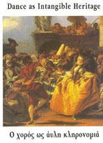 Ο ΧΟΡΟΣ ΩΣ ΑΫΛΗ ΚΛΗΡΟΝΟΜΙΑ. Χορός - Παραδοσιακός - Έρευνα - Ιστορία