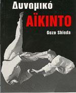 ΔΥΝΑΜΙΚΟ ΑΪΚΙΝΤΟ. Πολεμικές τέχνες - Ιαπωνικές - Aikido