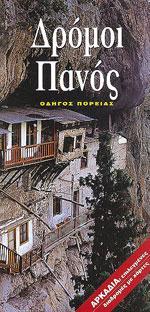 ΔΡΟΜΟΙ ΠΑΝΟΣ. Υπαίθρια σπορ - Ορειβασία - Διαδρομές