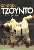 ΚΟΝΤΟΚΑΝ ΤΖΟΥΝΤΟ. Πολεμικές τέχνες - Ιαπωνικές - Judo